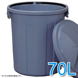 丸型ペール PM-70 ゴミ箱、ごみ箱、ダストボックス【アイリスオーヤマ】