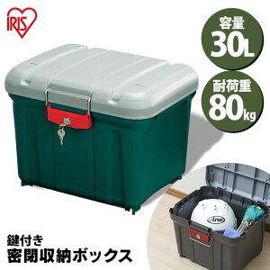 密閉RVBOXカギ付 460コンテナボックス 収納ボックス 【アイリスオーヤマ】