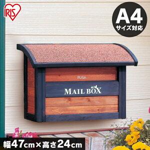 ポスト 壁掛け 木製ポスト MG-32送料無料 アイリスオーヤマ 郵便ポスト 郵便受け 郵便 屋外 北欧 おしゃれ かわいい 新聞受け 宅配ボックス 置き型ポスト 壁掛けポスト 置き型 メールボックス