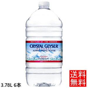 【6本入り】クリスタルガイザーガロン【CRYSTAL GEYSER】3.78L×6本入り【D】【代引き不可】