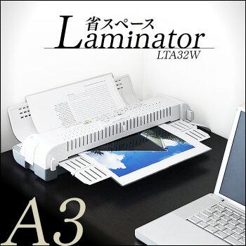 ラミネーターLTA32Wラミネーター2本ローラー本体A3オフィス用家庭用ラミネート150ミクロン省スペーストレーコンパクトパウチしおり写真ホワイト/グレーレシピシンプル診察券名刺メニュー表簡単操作スリム