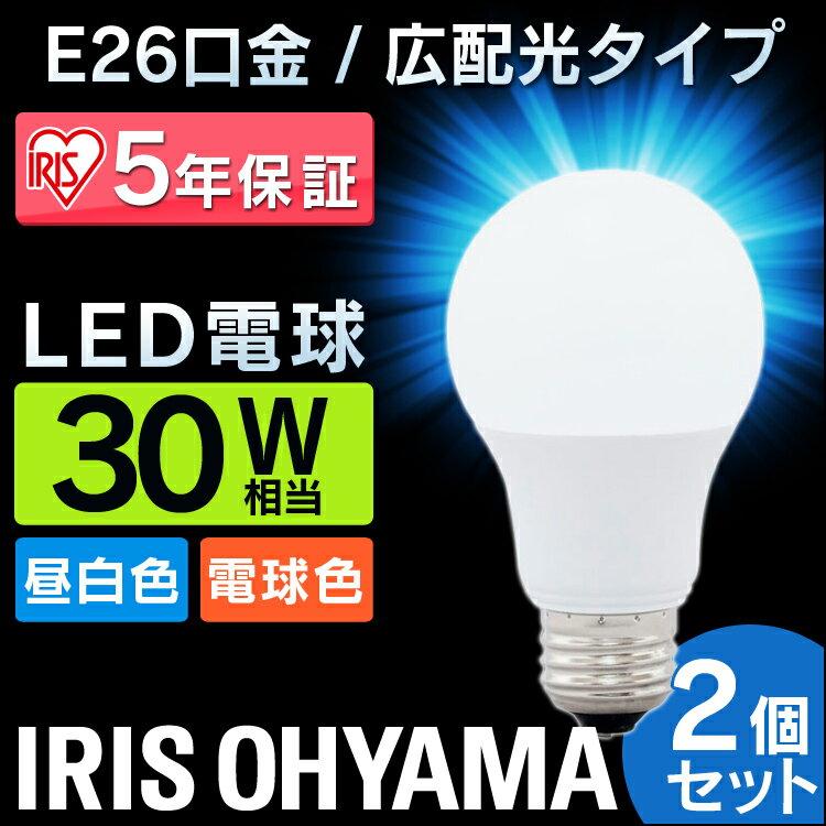 【2個セット】LED電球 E26 広配光 30W 昼白色 電球色 昼光色 LED 電球 明るい 照明 照明器具 省エネ 30W相当 広配光タイプ LDA3N-G-3T42P LDA3L-G-3T42P アイリスオーヤマ [cpir]