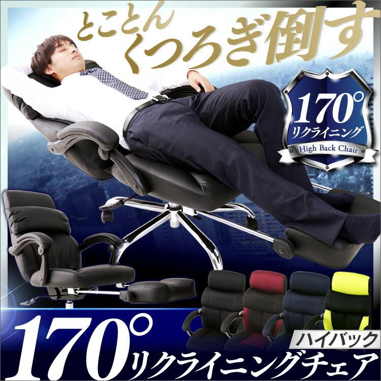 リクライニングチェア送料無料 オフィスチェア 椅子 イス チェア デスクチェア パソコンチェア フットレスト オットマン付 足置き付 レザーチェア メッシュチェア 椅子 いす イス ハイバック オフィス 斎事務所 会社 レザー ●2