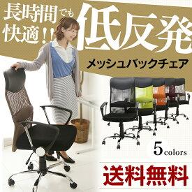 メッシュチェア ハイバック 低反発送料無料 オフィスチェア 椅子 イス デスクチェア パソコンチェア メッシュチェア 全面メッシュ 事務椅子 いす 書斎 オフィス 勉強部屋 メッシュ キャスター