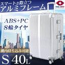 スーツケース Sサイズ 40L送料無料 機内持ち込み可 アルミフレーム 8輪タイヤ トラン...
