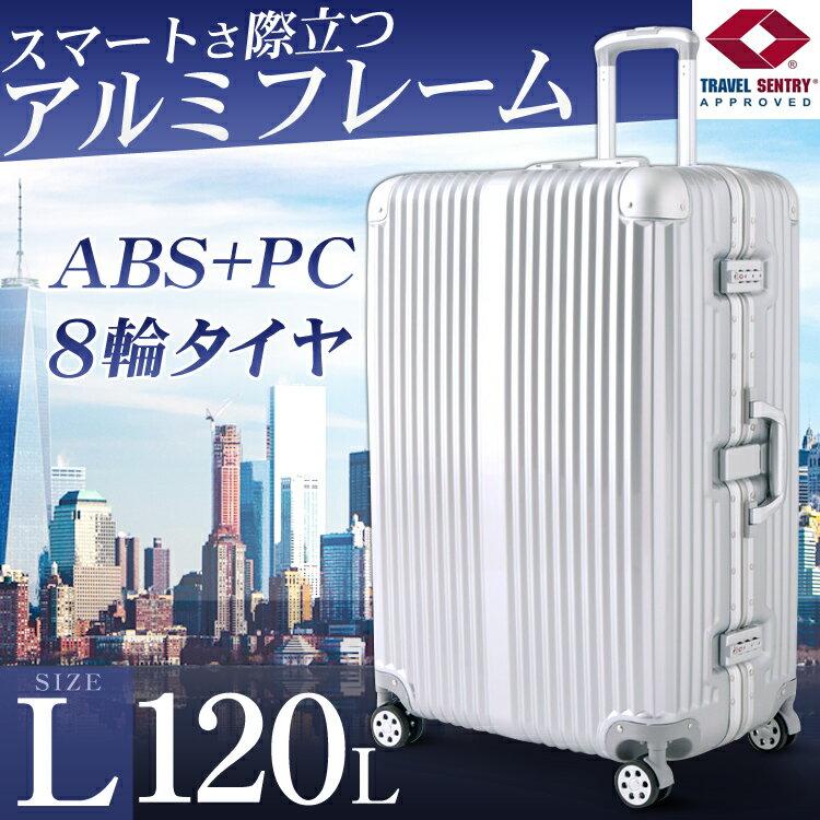 スーツケース Lサイズ 120L 送料無料 アルミフレーム キャリーバッグ キャリーケース 旅行鞄 アルミタイプ 旅行 出張 キャリーバッグ トランク 旅行鞄 帰省用 海外旅行 大型