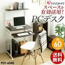 【送料無料】パソコンデスク 幅60×奥行40 PCデスク PDT-6040 生活家具 勉強机 生活用品 日用品 オフィス用品 おしゃ…