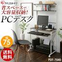 【送料無料】パソコンデスク アイリスオーヤマ 幅75×奥行40 PDT-7540ダークブラウン/ホワイト 茶色 白生活家具 生活…