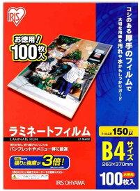 ラミネートフィルム b4 100枚 150μ150ミクロン 厚手 アイリスオーヤマ LZ-5B4100 ラミネーター フィルム パウチフィルム メニュー表 パンフレット 耐水性 透明度