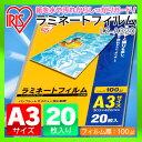 ラミネートフィルム A3 100ミクロン LZ-A320 20枚入 、ラミネーターフィルム パウチフィルム 加工 写真 防水【アイリスオーヤマ】05P18Jun...