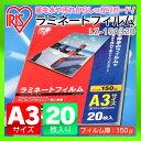 ラミネートフィルム A3 20枚入150μm  LZ-15A320【アイリスオーヤマ】05P18Jun16