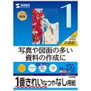 【サンワサプライ】インクジェット用スーパーファイン用紙 A4サイズ250枚入り JP-EM5NA4-250 【TC】【パソコン周辺機器/PC/】05P18Jun16
