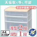 レターケース 3段 書類ケース 収納ボックス ウッドトップチェスト WET-W421 書類整理ケース 卓上レターケース トレー 引き出し 引出し チェスト 整理...