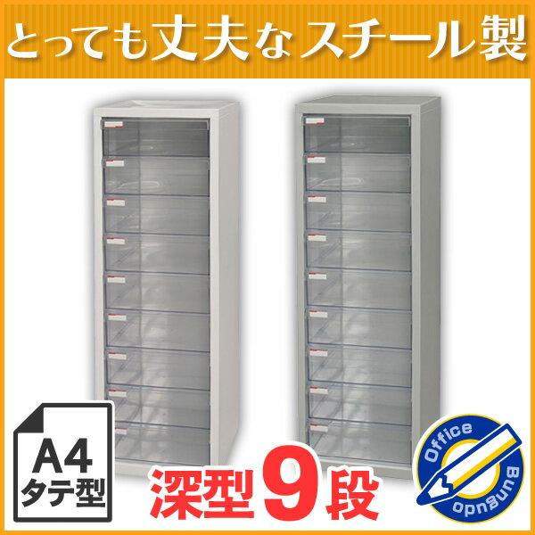 フロアケース 9段 SFE-8009 スチールフロアケース 書類ケース 書類収納ケース レターケース キャビネット ホワイト・グレー