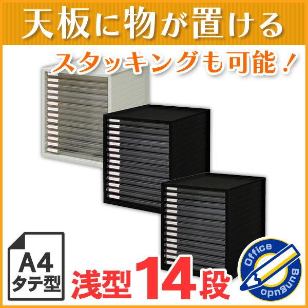 【送料無料】レターケース 14段 書類ケース 書類収納ケース 卓上レターケース LCE-14S ホワイト/ブラック 書類整理 卓上 トレー 引き出し 引出し チェスト 整理箱 収納ケース書類ケース 小物