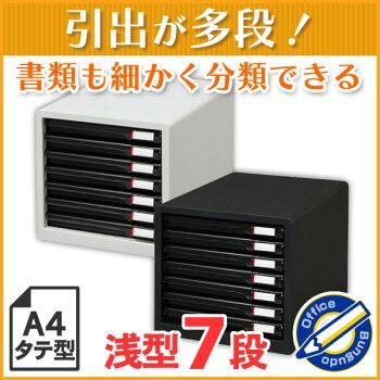 【送料無料】レターケース7段卓上レターケース書類ケースL-7SR書類収納ケースライトグレー/ダークグレー書類整理卓上トレー引き出し引出しチェスト整理箱収納ケース小物