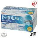 【3個セット】サージカルマスク ふつう 60枚入り SGK-60PM PM2.5 花粉 カゼ ウイルス ほこり 普通 プリーツ 医療用 アイリスオーヤマ
