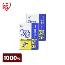 ラミネートフィルム A4サイズ 100ミクロン送料無料 100μ 1000枚入 500枚×2 ラミネーターフィルム パウチフィルム A4 パンフレット