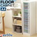 書類ケース 50段 書類収納ケース 木製フロアケース MFE-1500 フロアケース オフィス収納 書類整理 木製 棚 レターケー…