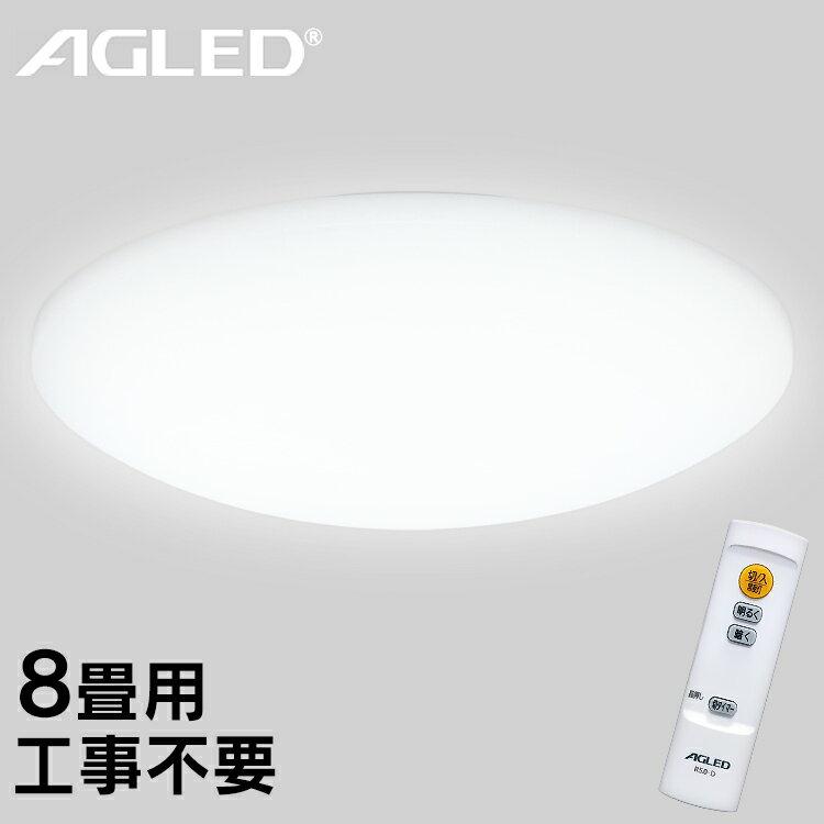 シーリングライト LED 8畳 調光 CL8D-AG 5.0 照明 照明器具 ライト 明るい リモコン 薄型 おしゃれ 天井照明 シーリング リビング ダイニング 寝室 調光 省エネ 節電 インテリア 電気 取り付け簡単 AGLED ●2