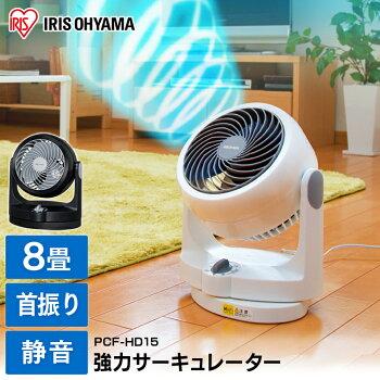 アイリスオーヤマサーキュレーター〜8畳首振りタイプHシリーズPCF-HD15-W・PCF-HD15-Bホワイト・ブラック