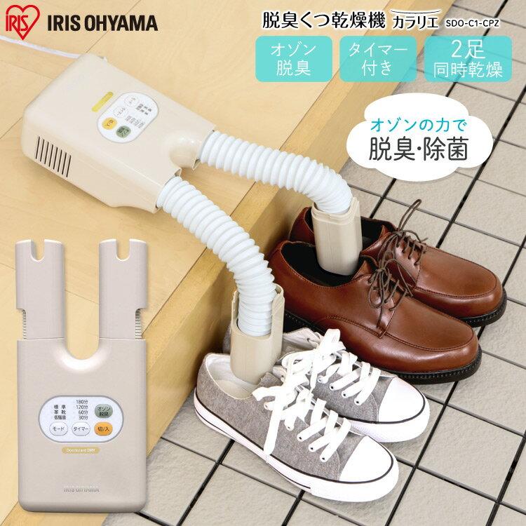 くつ乾燥機 乾燥機 脱臭 除菌 脱臭くつ乾燥機 カラリエ ツインノズル ダブルノズル SDO-C1-CPZ 靴乾燥機 アイリスオーヤマ