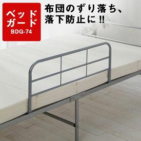 ベッドガード BDG-74 シルバー【アイリスオーヤマ】【代引不可】【同梱不可】【日時指定不可】