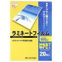 ラミネートフィルム LZ-HA20ラミネートフィルム はがきサイズ 20枚入100μ アイリスオーヤマ ポストカード 写真 はが…