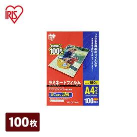 ラミネートフィルム LZ-5A4100送料無料 A4サイズ100枚 150μ パウチフィルム アイリスオーヤマ A4 厚手 写真保護 メニュー表 パンフレット 150ミクロン 透明度 耐水性 最安価 ツヤ 張り 上質 展示物