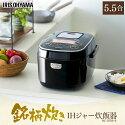 送料無料米屋の旨み銘柄炊きIHジャー炊飯器5.5合RC-IB50-Bアイリスオーヤマ