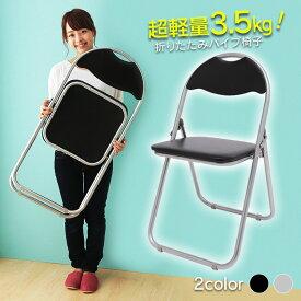 【在庫限り】折りたたみパイプ椅子 イス チェア 折り畳み 軽量 会議 ミーティング イス折り畳み イス会議 チェア折り畳み 折り畳みイス 会議イス 折り畳みチェア シルバー・ブラック パイプ椅子