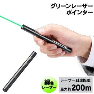 ポインター レーザーポインター グリーン グリーンレーザーポインターLP-G350 緑 レーザー ポインター 会社 オフィス 会議 プレゼン【送料無料】【サンワサプライ】【TD】【代金引換不可】