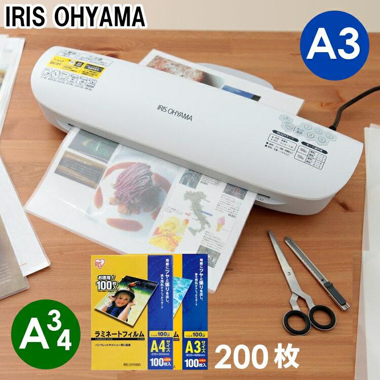 4本ローラーラミネーター&A4+A3 フィルム LFA34AR 立ち上がり2分 オフィス用 事務用品 ラミ ラミネート 写真 メニュー 名刺 デコレーション はがき アイリスオーヤマ セット品 A3対応