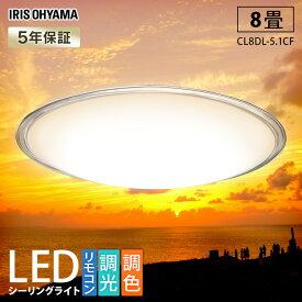 LEDシーリングライト メタルサーキットシリーズ クリアフレーム 8畳調色 CL8DL-5.1CF LED シーリングライト 高効率 LED 明かり リビング ダイニング 寝室 照明 照明器具 ライト 省エネ 節電 インテリア照明 電気 調光 調色 アイリスオーヤマ