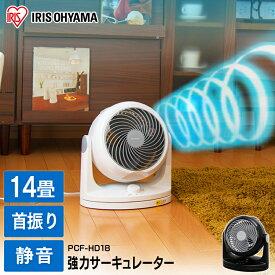 サーキュレーター アイリスオーヤマ 静音 首振り 14畳 扇風機 アイリス 省エネ 衣類乾燥機 コンパクトサーキュレーター 空気循環 首振りタイプHシリーズ 節電 送風機 パワフル おしゃれ 1年保証 家庭用 小型 ホワイト ブラック PCF-HD18-W・PCF-HD18-B