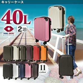 スーツケース 機内持ち込み Sサイズ 40L キャリーケース キャリーバッグ 小型 ダブルキャスター KD-SCK TSAロック ファスナータイプ 軽量 静音 容量アップ 旅行用鞄 旅行用品 旅行 トランク【D】