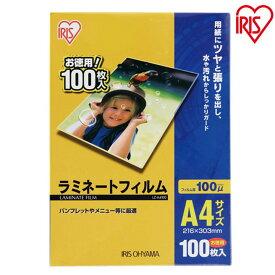 ラミネーターフィルム A4サイズ 100μ 300枚 100枚×3 パウチフィルム、ラミネートフィルム A4 100ミクロン パンフレット メニュー