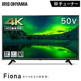 テレビ 50型 50インチ アイリスオーヤマ50UB10P 送料無料 液晶テレビ 4K対応 VAパネル BS CS 外付けHDD 録画対応 ダブルチューナー ブラック