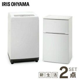 家電セット 新品 2点セット アイリスオーヤマ [ 冷蔵庫 81L / 洗濯機 5kg ] 一人暮らし ひとり暮らし 新生活 2ドア 小型 冷蔵庫と洗濯機 白物家電セット AF81-W IAW-T502