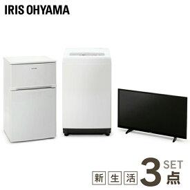 家電セット 新品 3点セット アイリスオーヤマ [ 冷蔵庫 81L / 洗濯機 5kg / テレビ 32型 ] 一人暮らし ひとり暮らし 新生活 2ドア 小型 AF81-W IAW-T502 LT-32A320