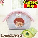 にゃんこハウス P-NHS460 ピンク・ライトグリーン ペット ベッド 猫用 ハウス にゃんこ モチーフ アイリスオーヤマ 【…