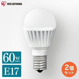 【2個セット】LED電球 E17 広配光 60W形相当 LED電球 E17口金 LEDライト 照明 照明器具 電気 ランプ エコ 省エネ 節約 節電 アイリスオーヤマ 送料無料 昼光色 昼白色 電球色 LDA7D-G-E17-6T62P LDA7N-G-E17-6T62P LDA7L-G-E17-6T62P メーカー5年保証