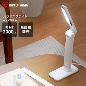 デスクライト 学習机 おしゃれ LED 目に優しい オフィス LEDデスクライト 203タイプ LDL-203H 照明 ライト でんき 蛍光灯 LED 机 手元 サイドテーブル 読書 LED つくえ USB給電 アイリスオーヤマ