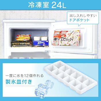 ノンフロン冷凍冷蔵庫2ドア81LホワイトAF81-WP送料無料冷蔵庫冷凍庫料理調理一人暮らし独り暮らし1人暮らし家電冷蔵白物単身れいぞうコンパクトキッチン台所寝室リビングアイリスオーヤマ