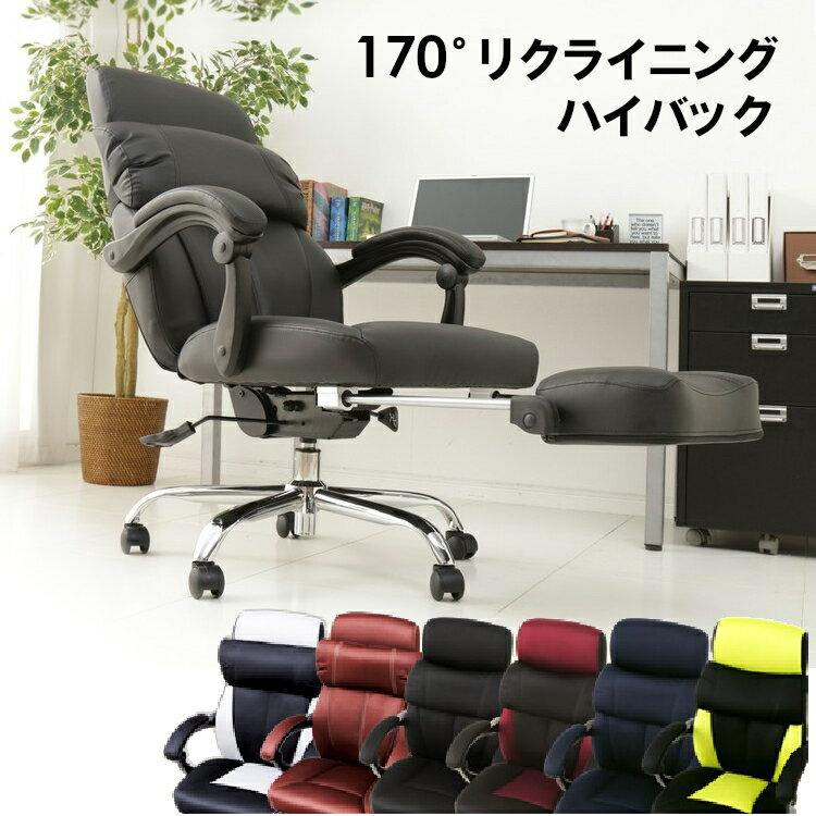 リクライニングチェア オフィスチェア 椅子 イス チェア デスクチェア パソコンチェア フットレスト オットマン付 足置き付 レザーチェア メッシュチェア 椅子 いす イス ハイバック オフィス 斎事務所 会社 レザー ●2