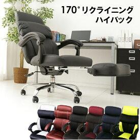 オフィスチェア リクライニングチェア 椅子 イス チェア デスクチェア パソコンチェア オットマン付 足置き付 レザーチェア メッシュチェア ゲーミングチェア いす ハイバック オフィス 会社 レザー リクライニング フットレスト