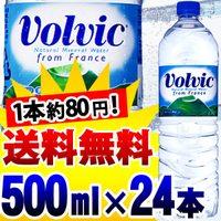 ボルヴィック 500mL×24本入り【D】【ボルビック/ミネラルウォーター/水/飲料水】