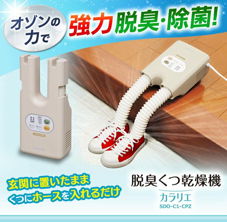 【送料無料】脱臭くつ乾燥機 カラリエ SDO-C1-CPZ アイリスオーヤマ 靴乾燥機 [cpir]