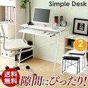 【送料無料】パソコンデスク 家庭用 PDN-7038 幅70cm【PCデスク キーボードテーブル 机 デスク おしゃれ 家具 オフィ…