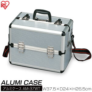 アルミケース 工具箱 AM-37WT 送料無料 アルミ 工具箱 カメラ 収納 アタッシュケース キャリングバッグ アルミケース ツールボックス トランク 小物入れ シンプル おしゃれ 持ち運び ビジネス